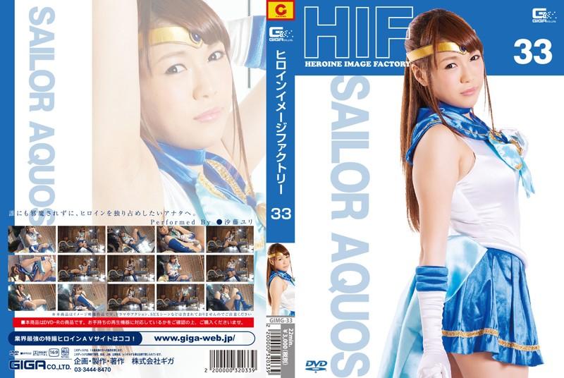 ヒロインイメージファクトリー 33 セーラーアクオス 沙藤ユリ
