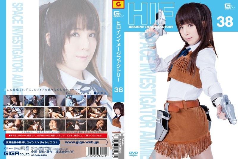 ヒロインイメージファクトリー 38 宇宙特捜アミー 桜瀬奈