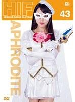 ヒロインイメージファクトリー 43 愛と平和の戦士アフロディーテ 舞坂仁美 ダウンロード