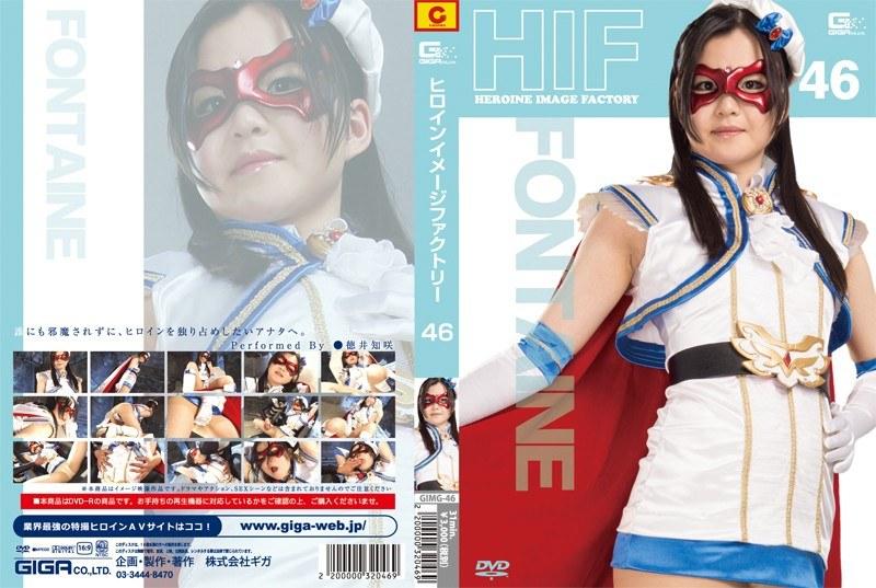 ヒロインイメージファクトリー 46 魔法美少女戦士フォンテーヌ編 徳井知咲