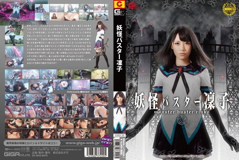 妖怪バスター凛子 桜井あゆ