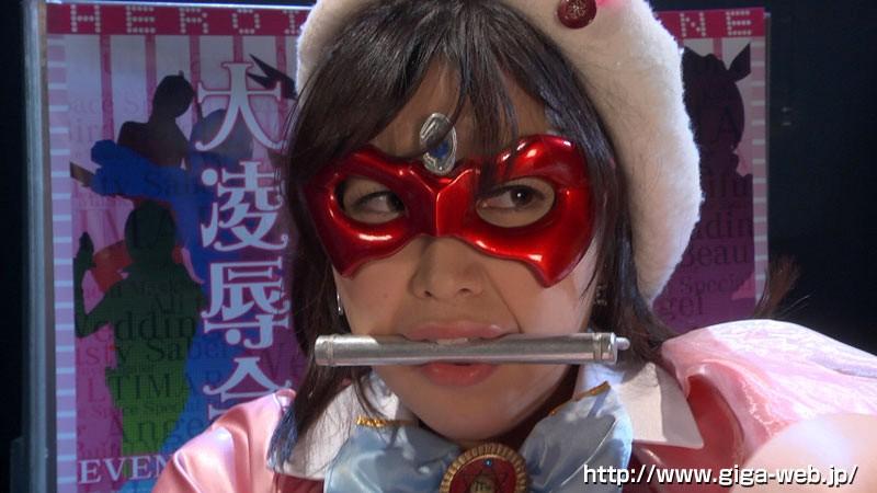 美少女仮面オーロラ 恥辱のヒロイン凌●会 篠田ゆう14