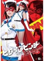 ヒロインピンチ 魔法美少女戦士フォンテーヌ 〜史上最大の大ピンチ!〜 通野未帆 ダウンロード