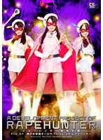 レイプハンター開発計画 File_07 美少女仮面オーロラ-Three- VS 新・レイプハンター 通野未帆 ダウンロード