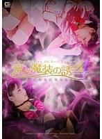 黒き魔装の誘惑 4 邪淫に堕ちた聖なる花 ダウンロード