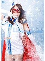魔法美少女戦士フォンテーヌ ドリームカプセル 2 徹底羞恥凌辱地獄 フォンテーヌ美獣化計画 木崎実花 ダウンロード