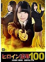 ヒロイン凌辱Vol.100 女捜査官 鷹取恵 凶悪宇宙人の罠