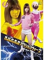 SUPER HEROINE アクションウォーズ 超戦隊シールドファイブ 美咲カエラ