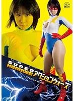 SUPER HEROINE アクションウォーズ リバティーガール 枢木みかん ダウンロード