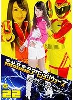 SUPER HEROINE アクションウォーズ22 聖宝戦隊ジュエルレンジ...