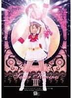 美聖女戦士セーラーヒロインズVol.03 セーラーシャインS編 桜井あゆ ダウンロード