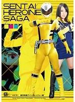 戦隊ヒロインサーガVol.01 銀河特捜デイトナレンジャー編 ダウンロード