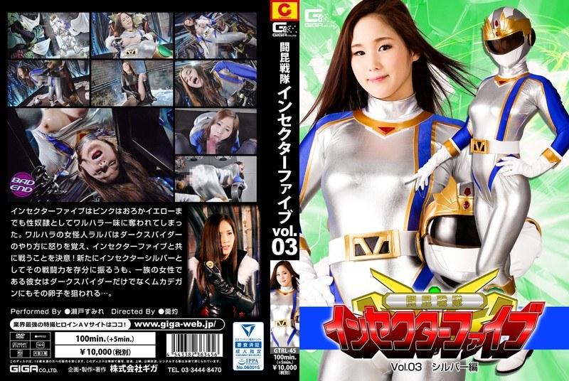 闘昆戦隊インセクターファイブVol.03 シルバー編 瀬戸すみれのパッケージ画像
