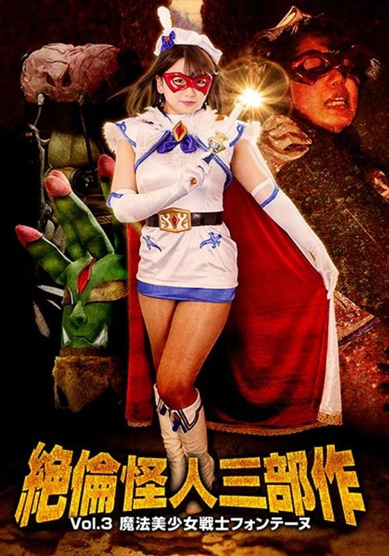絶倫怪人三部作Vol.3 魔法美少女戦士フォンテーヌ 北川りこ