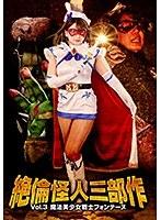 絶倫怪人三部作Vol.3 魔法美少女戦士フォンテーヌ 北川りこ ダウンロード