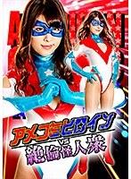 美國漫畫女主角 VS 絕倫怪人眾vol.2 Target:勝利女俠淺見 下載