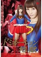 スーパーヒロインドミネーション地獄 〜SUPER▼WOMAN〜 限界討伐編 樹花凜