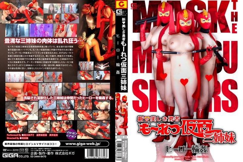 新◆美しき勇者 もーれつ仮面三姉妹 ヒーロー輪姦