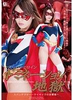 スーパーヒロインドミネーション地獄 スパンデクサー 〜サイキックの逆襲編〜 桜井あゆ
