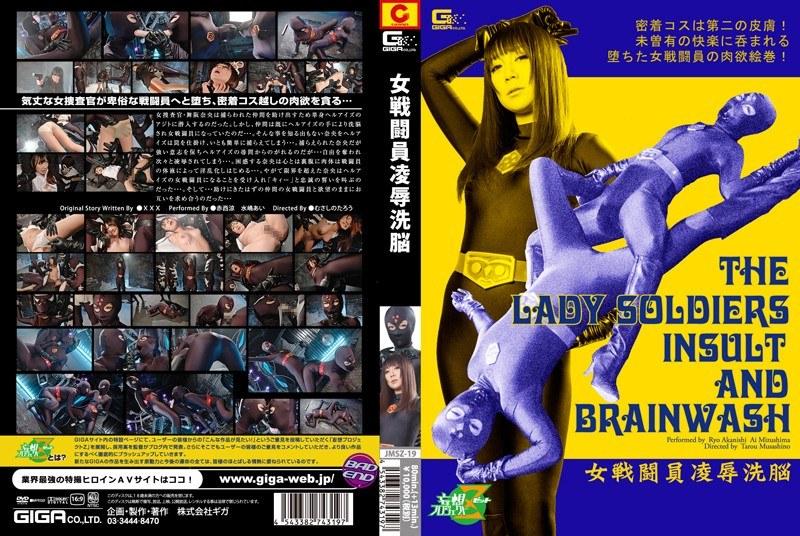 女戦闘員凌辱洗脳サンプル画像
