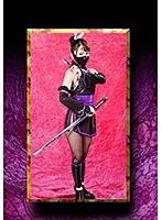 HEROINE陥落倶楽部06 〜女忍者陽炎下僕調教〜 星あめり ダウンロード