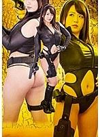 ヒロイン陥落Vol.105 特務女捜査官ガンセイバー ~汚された美肌の叫び...