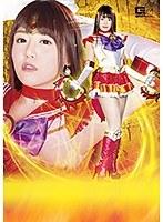 ヒロイン陥落Vol.106 美聖女戦士セーラーファイヤーエルメス 浜崎真緒