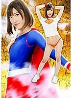 ヒロイン陥落Vol.107 スーパーレディー編 森沢かな ダウンロード