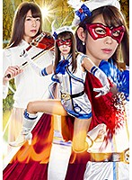 ヒロイン陥落Vol.115 美聖女仮面フォンテーヌ polaris 藍川美夏 ダウンロード