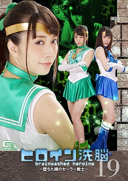 ヒロイン洗脳Vol.19 ~堕ちた緑のセーラー戦士~