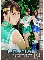 ヒロイン洗脳Vol.19 〜堕ちた緑のセーラー戦士〜