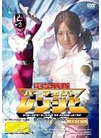 電撃戦隊パーフェクトレンジャー 蘇ったサタンクロス 2009
