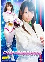 【G1】チャージマーメイド 〜鏡の魔人・奴隷結婚式〜 神ユキ