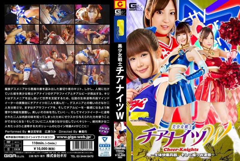 【G1】美少女戦士チアナイツW ~生体快楽兵器、そして操りW凌辱~サンプル画像