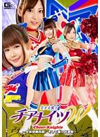 【G1】美少女戦士チアナイツW 〜生体快楽兵器、そして操りW凌辱〜 ダウンロード