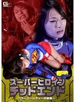 【G1】スーパーヒロインデッドエンド 〜スーパーレディーの最期〜 西内るな ダウンロード