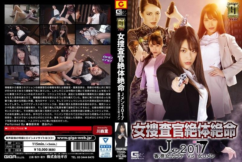 【G1】女捜査官絶体絶命 Jメン2017 香港女カラテVS女Jメン パッケージ
