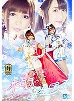 【G1】美少女仮面オーロラ&フォンテーヌ ダウンロード