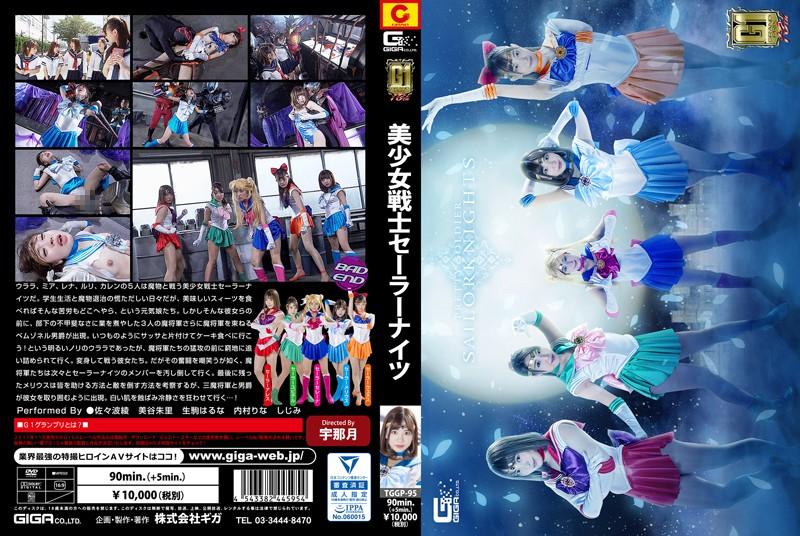 h_173tggp00095 【G1】美少女戦士セーラーナイツ [TGGP-095]のパッケージ画像