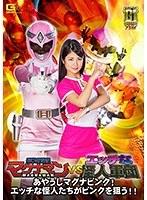 【G1】磁力戦隊マグナマンVSエッチな怪人軍団 ~あやうしマグナピンク!エッチな怪人たちがピンクを狙う!! FANZA版