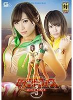 【G1】聖心特装隊セイントフォース3 ~試される、聖女の絆~ FANZA版