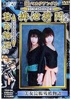 HEROINE排泄拷問08 ダウンロード