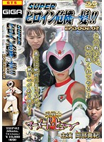スーパーヒロイン危機一髪!! Vol.02 岡部真紀 ダウンロード