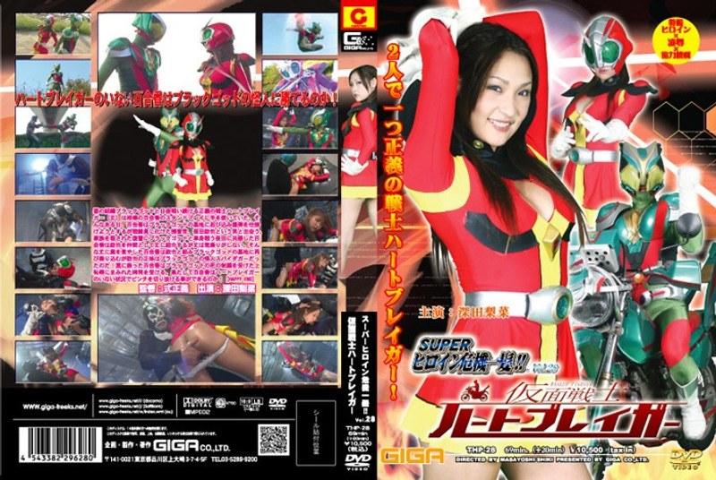 スーパーヒロイン危機一髪!! Vol.28 仮面戦士ハートブレイガー