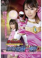 スーパーヒロイン危機一髪!! Vol.37 超闘戦隊オーラレンジャー