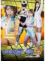 スーパーヒロイン危機一髪!!Vol.68 次元女戦士ディアナ ダウンロード