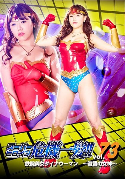 スーパーヒロイン危機一髪!!Vol.73 鉄腕美女ダイナウーマン 〜復讐の女神〜 浜崎真緒