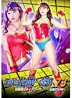 スーパーヒロイン危機一髪!!Vol.73 鉄腕美女ダイナウーマン 〜復讐の女神〜 浜崎真緒 ダウンロード