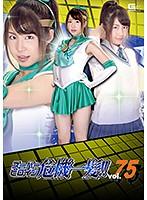 スーパーヒロイン危機一髪!!Vol.75 〜脅迫!セーラーミント性下僕地獄〜 ダウンロード