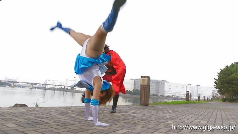 スーパーヒロイン危機一髪!!Vol.76 美聖女戦士セーラーアクアス きみと歩実9